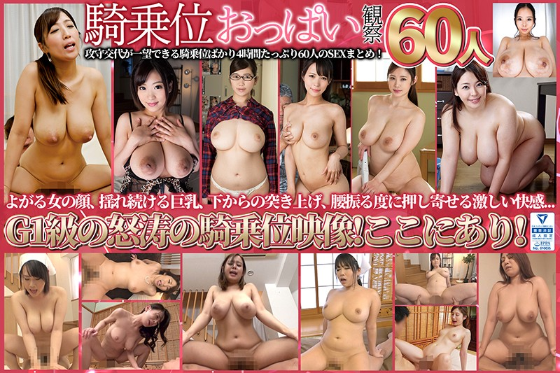 ZOOO-009 Cowgirl Tits Observation, 60 Girls