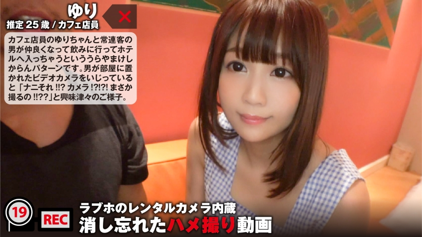 300NTK-085 A beautiful girl who works in a cafe is an older killer! ? Fresh love hotel gonzo video with regular