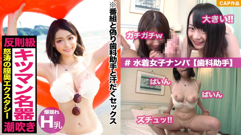 326EVA-083 Thoroughly defeat a very cute swimsuit girl of a foul class with a huge gap between Loli Face and