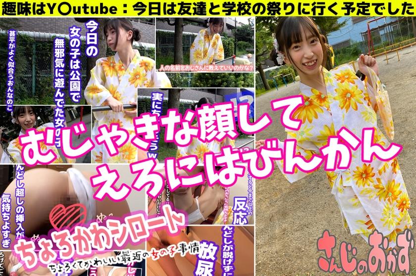 484SD-008 Chorokawa Shiroto case1. Jinbei girls going to the summer festival are no bra if they take off!
