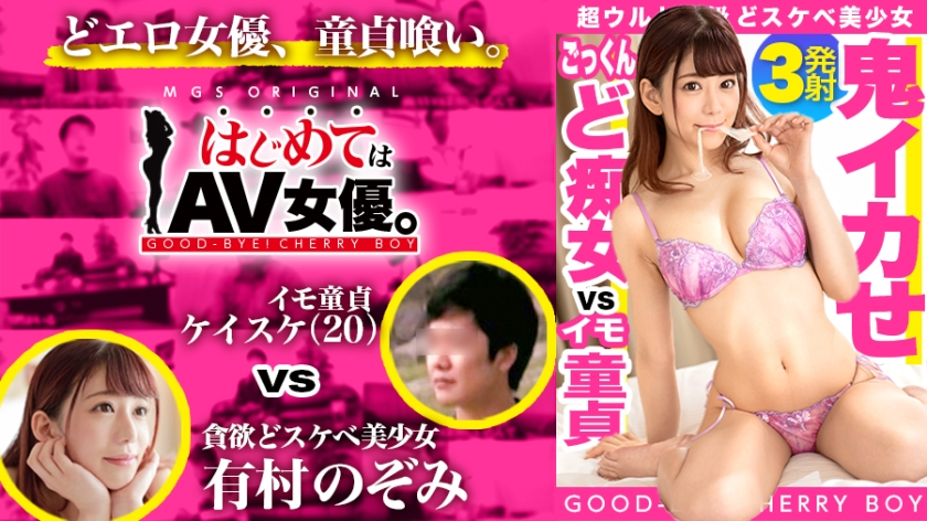 485GCB-003 Cum swallowing 3 shots! Ultra ultra class! Greedy and lewd beautiful girl Nozomi Arimura, eating