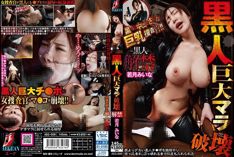 AEG-009 Giant Black Cock Destruction Unleashed – Mina Wakadzuki