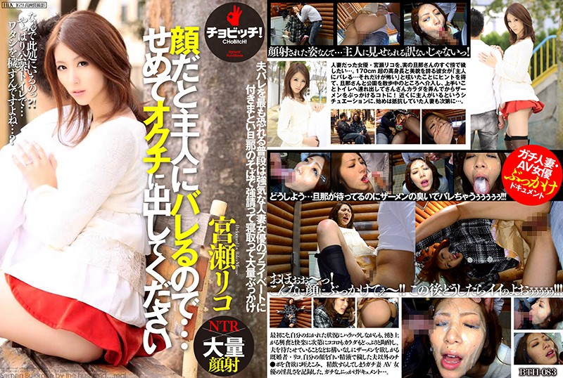 BTH-083 If You Cum On My Face, My Husband Will Find Out… So At Least, Cum In My Mouth Riko