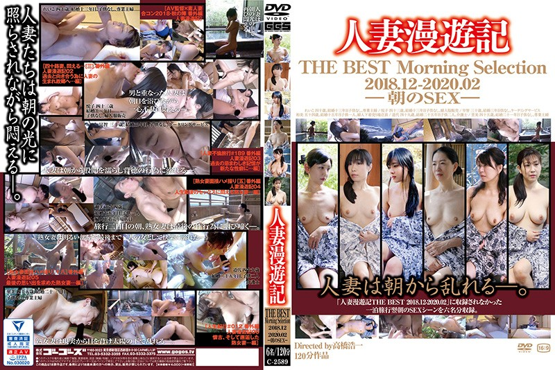 C-2589 Married Woman Odyssey THE BEST Morning Selection 2018.12-2020.02-Morning SEX-