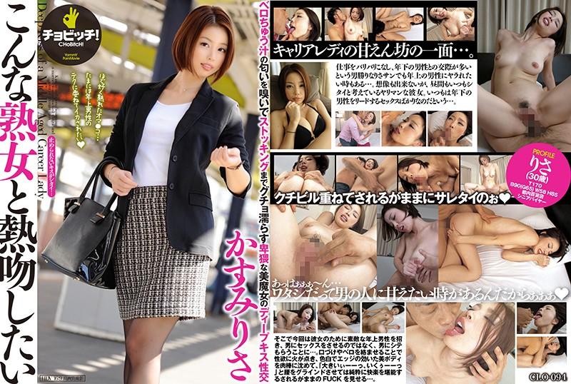 CLO-094 The Kind Of MILF I'd Like To Deep Kiss Risa Kasumi