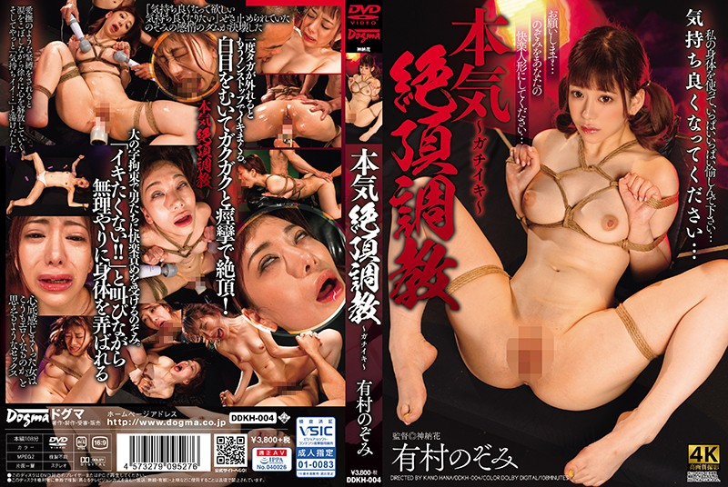 DDKH-004 Serious Climax Breaking In – Nozomi Arimura