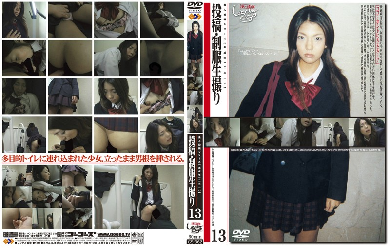 GS-362 Barely Legal (221) Submission Live Footage Taken In Uniform 13