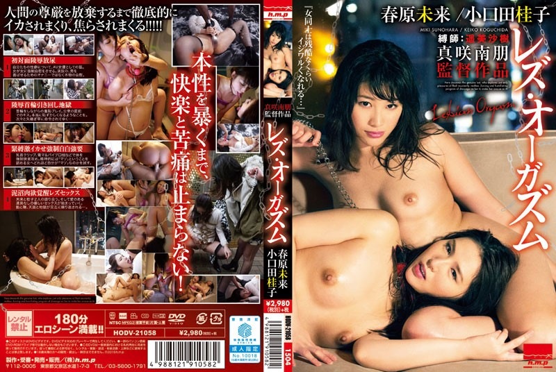 HODV-21058 Lesbian Orgasm Miki Sunohara Keiko Koguchida