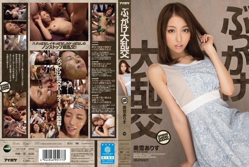 IPZ-547 Great Big Bukakke Orgies Arisu Miyuki