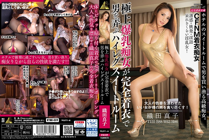 KYMI-009 High Class Sluts With Colossal Tits Who Play Fully Clothed With Men In A High Leg Suite