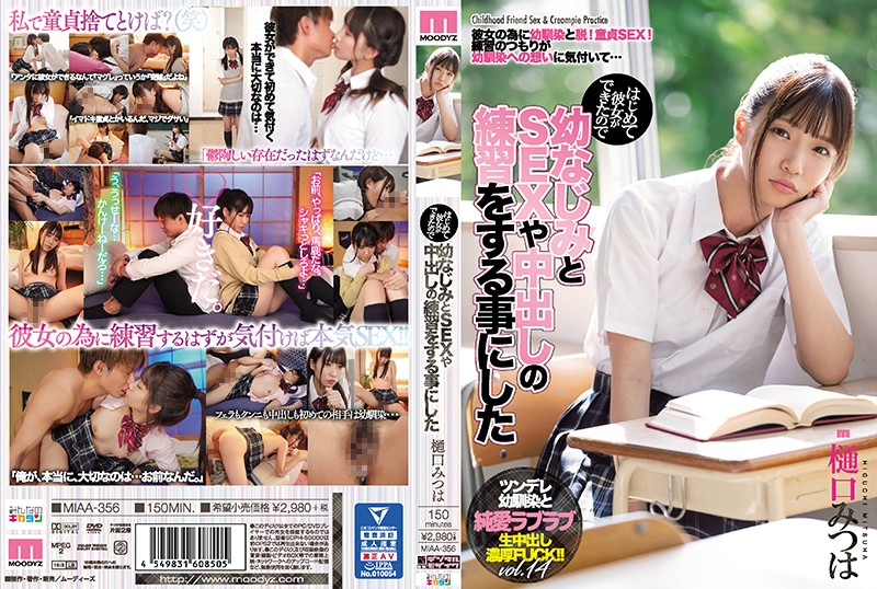 MIAA-356 First Time I've Had A Girlfriend So I Decided To Practice Sex, Creampies, Etc. With My