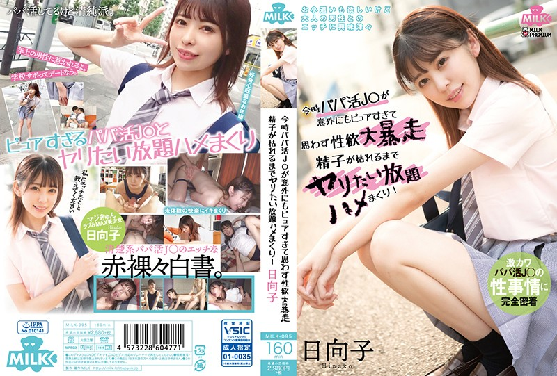 MILK-095 Girls Who Go Sugar Daddy Hunting Nowadays Are Unexpectedly So Pure That It Gets My Lust