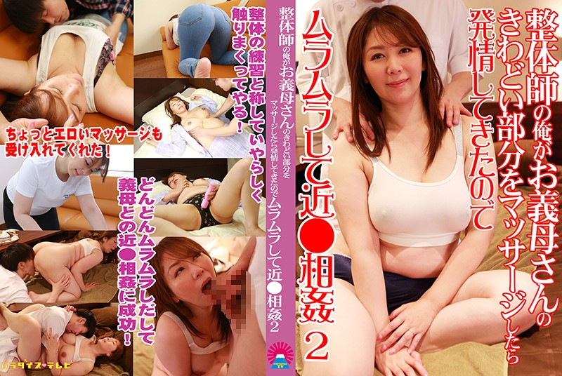 PARATHD-3006 I'm A Chiropractor, And When I Gave My Stepmom A Massage And Kneaded Her Private Parts,