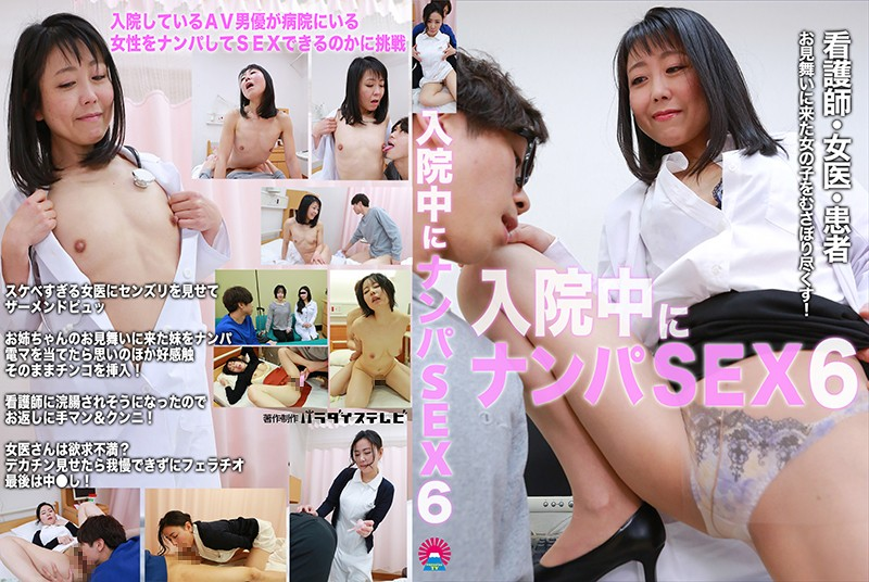 PARATHD-3030 Seduced And Fucked At The Hospital (6) -Nurse, Female Doctor, Patient, Visitor – They All