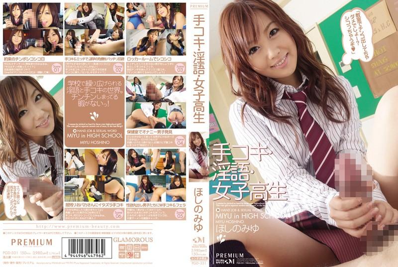 PGD-331 Handjob Giving Dirty Talking Schoolgirls – Miyu Hoshino
