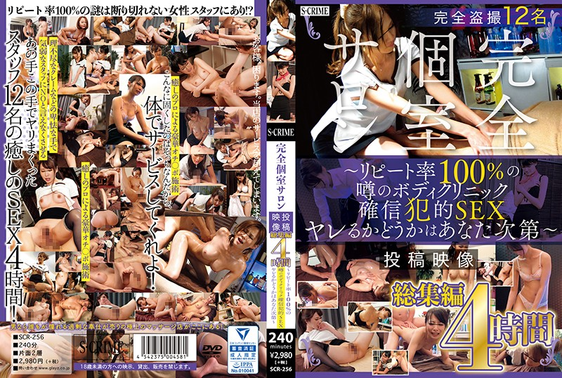 SCR-256 Totally Private Salon – Posting Personal Footage, Highlights Collection – 4 Hours – Every