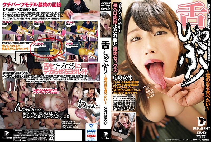 SKD-002 【高清中文字幕】 舌部吸吮~我想享用你的舌头 辻井穗乃果