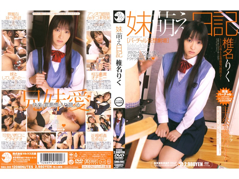 SMA-200 Little Stepsisters Infatuation Journal Riku Shina