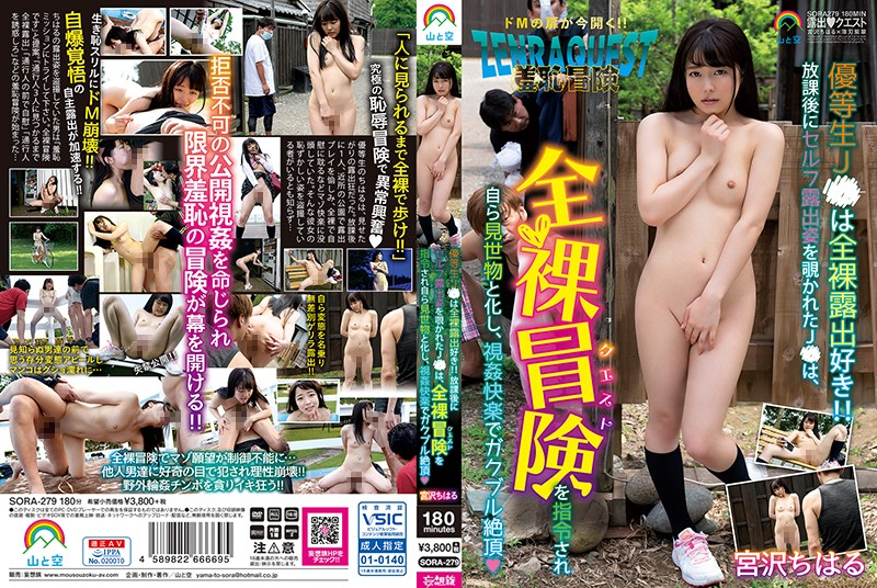 SORA-279 This Honor S*****t J* Is A Nudity-Loving Exhibitionist!! This J* Got Peeped On Doing