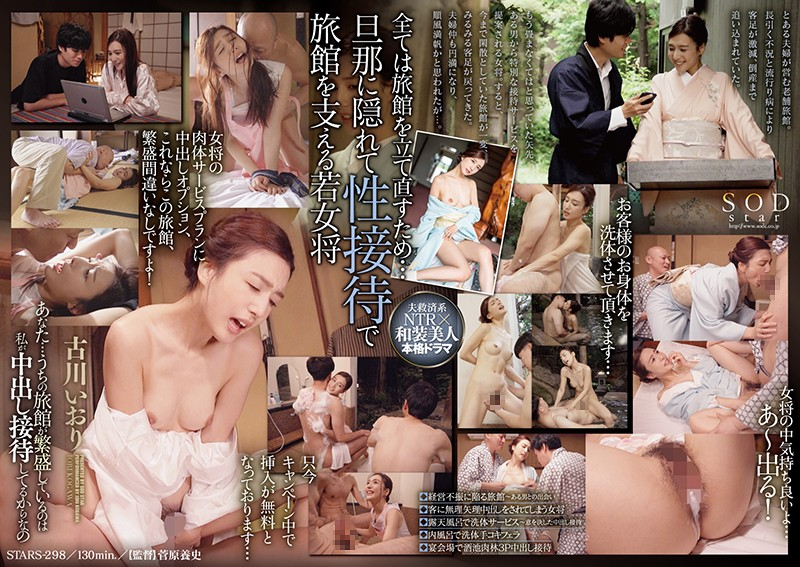 STARS-298 Darling… The Reason Our Family Hotel Is Doing So Well Is Because I Offer Creampie