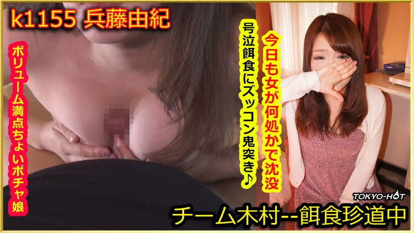 Tokyo Hot k1155 Go Hunting!— Yuki Hyodo