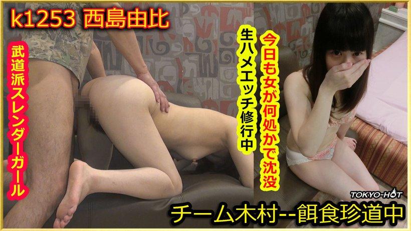 Tokyo Hot k1253 Go Hunting!— Yui Nishijima