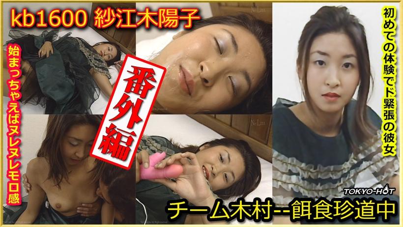 Tokyo Hot kb1600 Go Hunting! Extra Edition— Yoko Saeki