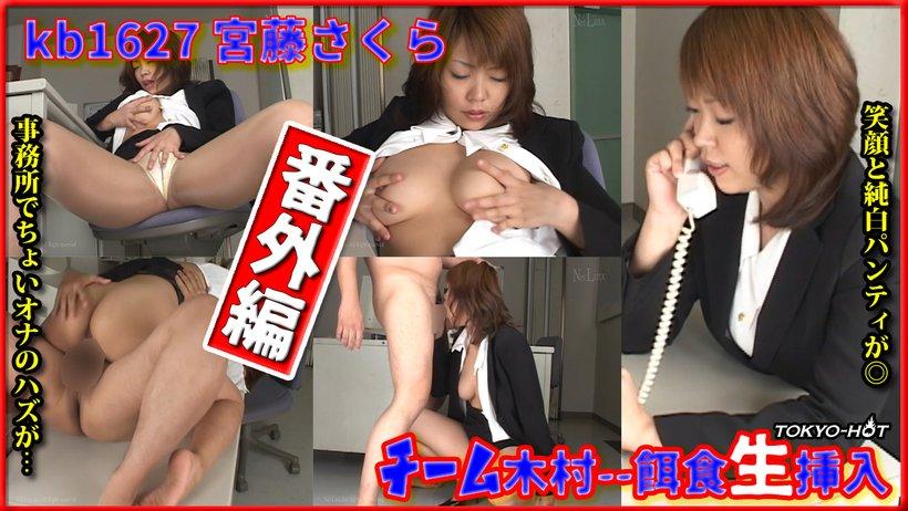 Tokyo Hot kb1627 Go Hunting! Extra Edition— Sakura Kudo