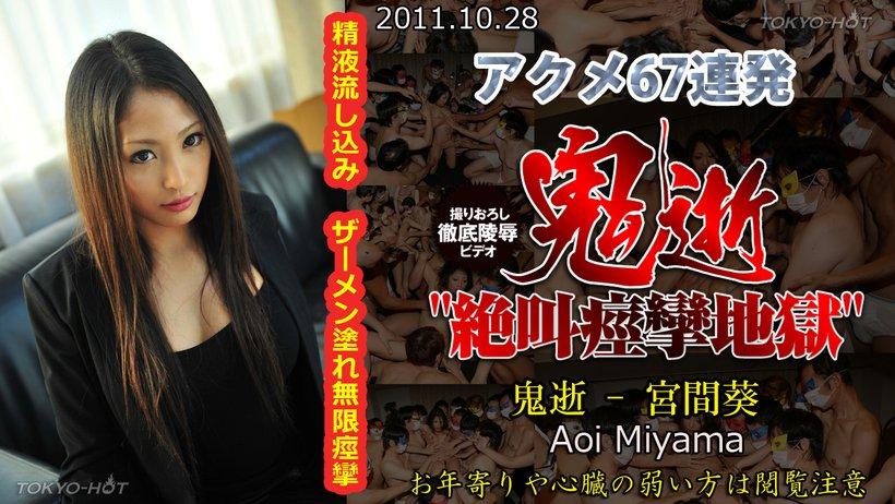 Tokyo Hot n0688 Corrupt Gravure Idol