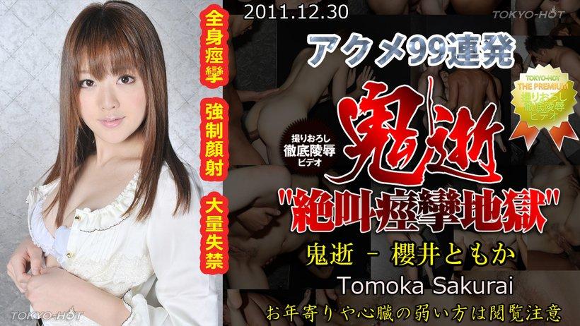 Tokyo Hot n0706 Convulsions Hell Fuck