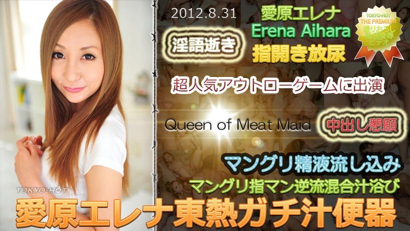 Tokyo Hot n0776 Queen of Meat Maid