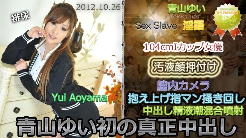 Tokyo Hot n0792 Sex Slave
