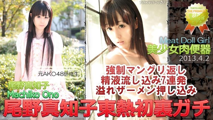 Tokyo Hot n0837 Meat Doll Girl