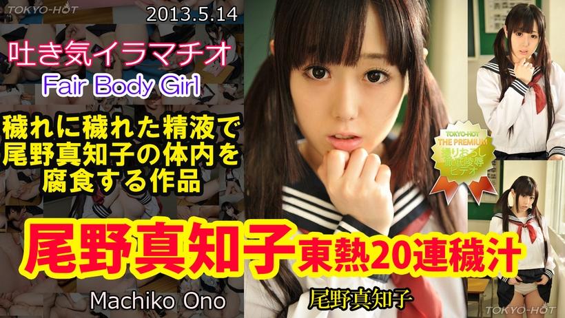 Tokyo Hot n0849 Fair Body Girl