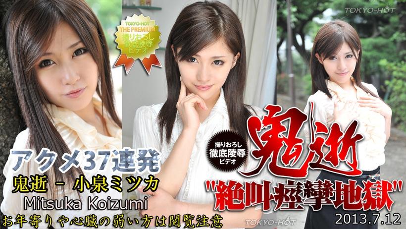 Tokyo Hot n0866 Acme Leader