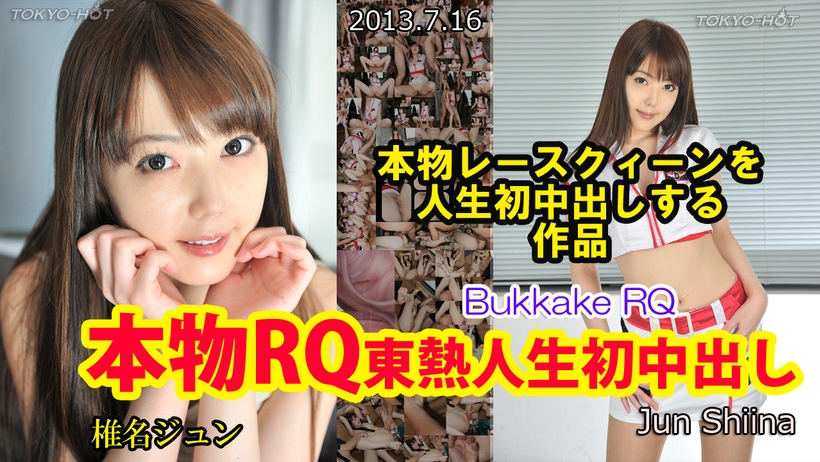 Tokyo Hot n0867 Bukkake RQ