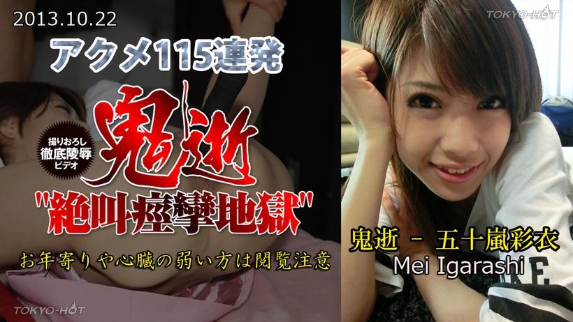 Tokyo Hot n0895 Acme Slave
