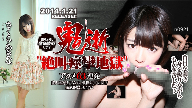 Tokyo Hot n0921 Non Stop Acme