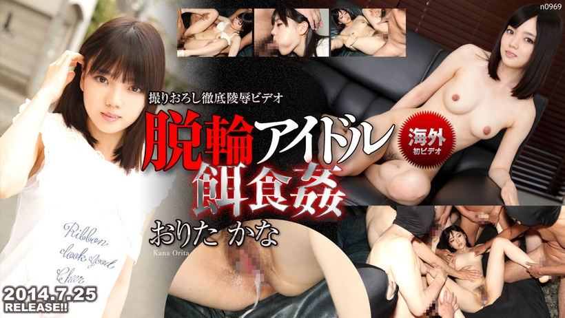 Tokyo Hot n0969 The End of Lewd Idle