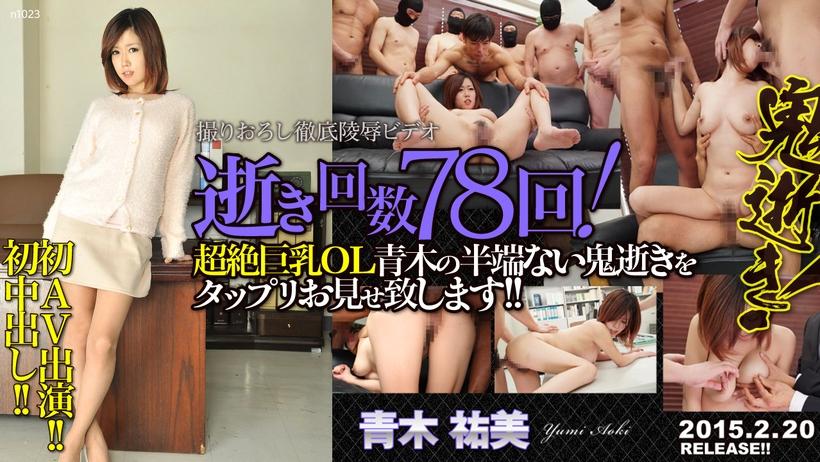 Tokyo Hot n1023 Juicy Acme Juice