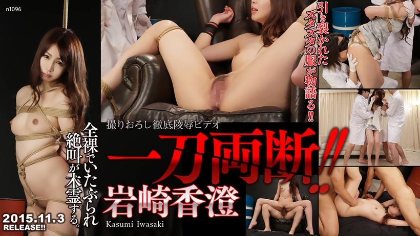 Tokyo Hot n1096 Selfish Sexcy Beauty's Acme