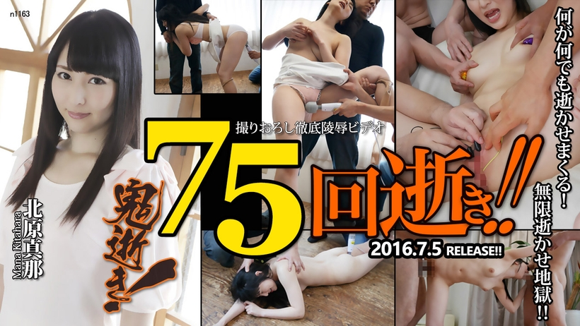 Tokyo Hot n1163 Neat and Clean Model Acme Hell Maya Kitahara