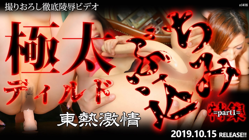 Tokyo Hot n1416 Tokyo Hot Thick Dildo Play Special =part1=