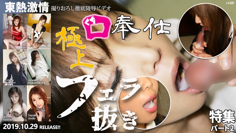Tokyo Hot n1420 Tokyo Hot Knock out Blowjob Special =part2=