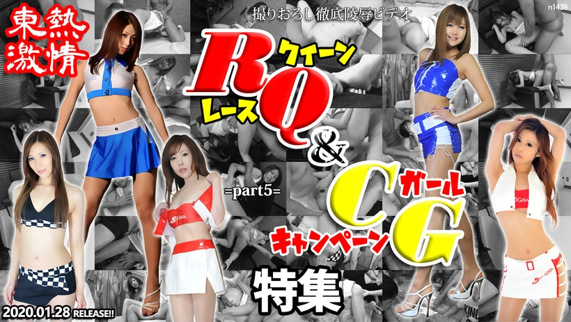 Tokyo Hot n1439 Tokyo Hot Pit Babe & Poster Girl Special =part5=