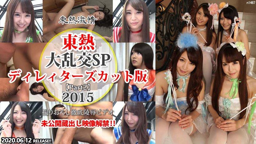 Tokyo Hot n1467 Tokyo Hot 2015 SP Director's Cut Edition =part2=