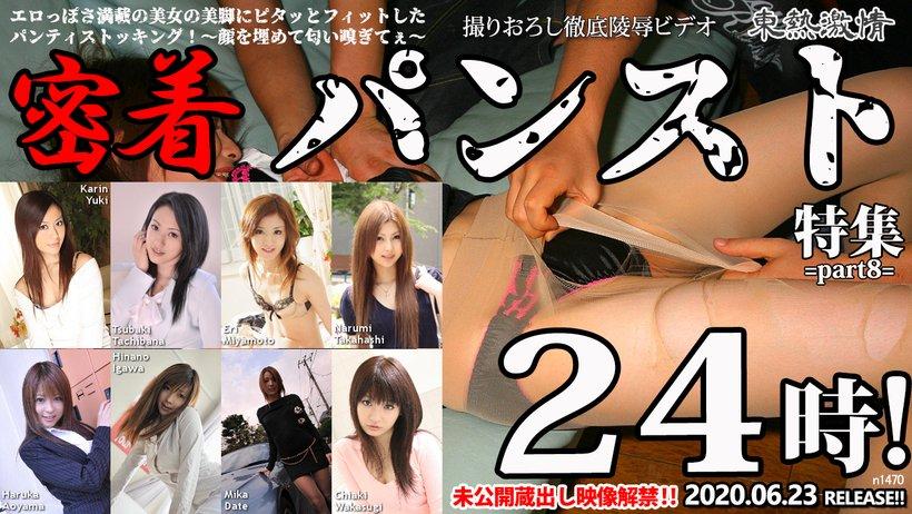 Tokyo Hot n1470 Tokyo Hot Panty Hose Play Special =part8=