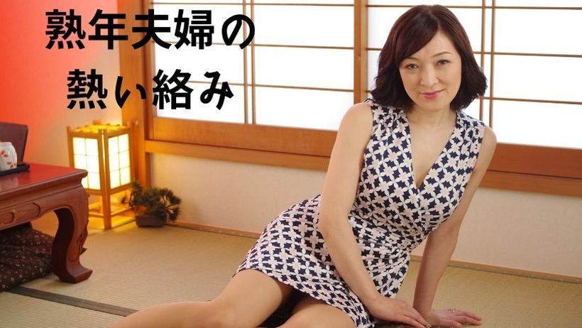Tokyo Hot RB040 熟年夫婦の異常な性生活に密着