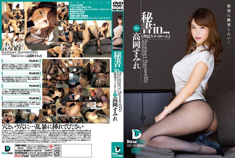 VDD-098 Secretary in… [Coercion Suite Room] Secretary Sumire (35)