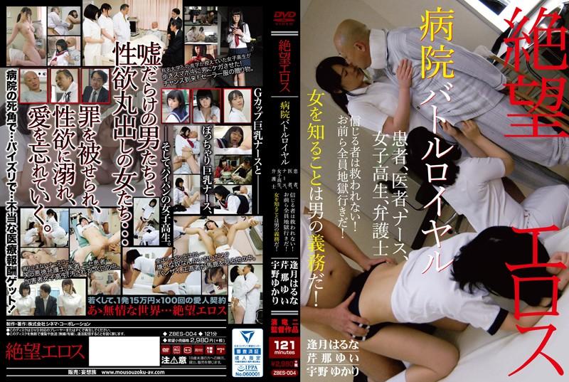 ZBES-004 Hopeless Erotica: Haruna Aitsuki/Yui Serina/Yukari Uno – Hospital Battle Royale